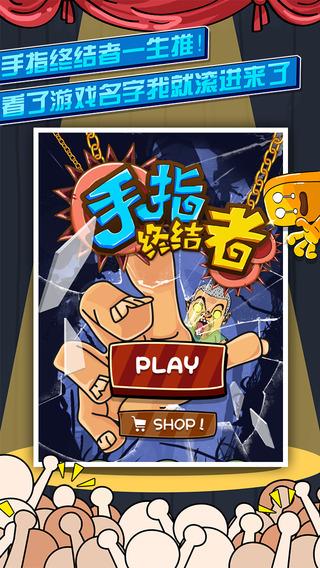 手指终结者葫芦侠修改器V2.7.1 安卓版