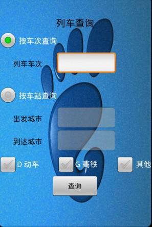 随意行V1.0 安卓版