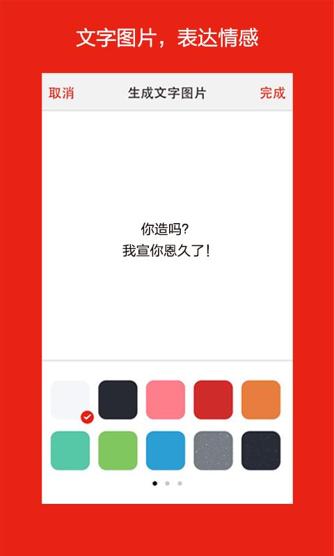 啪啪V4.2.5 安卓版
