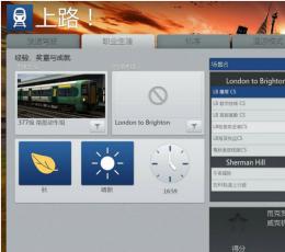 模拟火车2015汉化补丁 V1.0 lmao版
