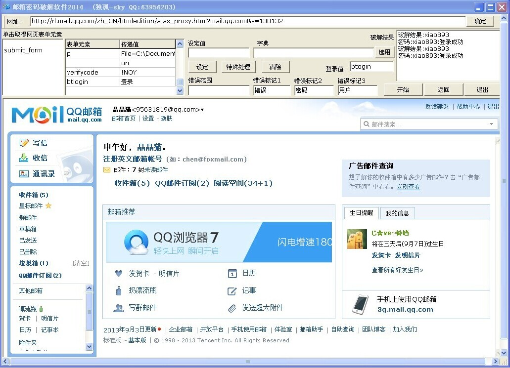 邮箱密码破解软件2014V9.17 官方版