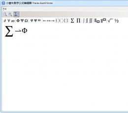 小瘦牛数学公式编辑器 V1.0 绿色免费版
