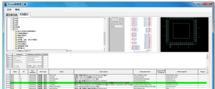 orcad库管理工具v1.0下载
