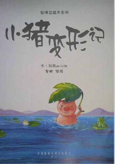 绘本故事片--小猪变形记 图片预览