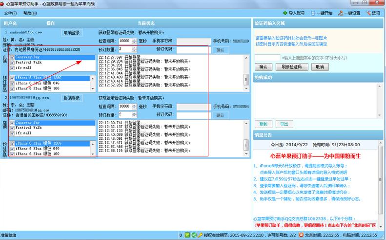 心蓝苹果6预订助手V1.0.0.3 绿色试用版