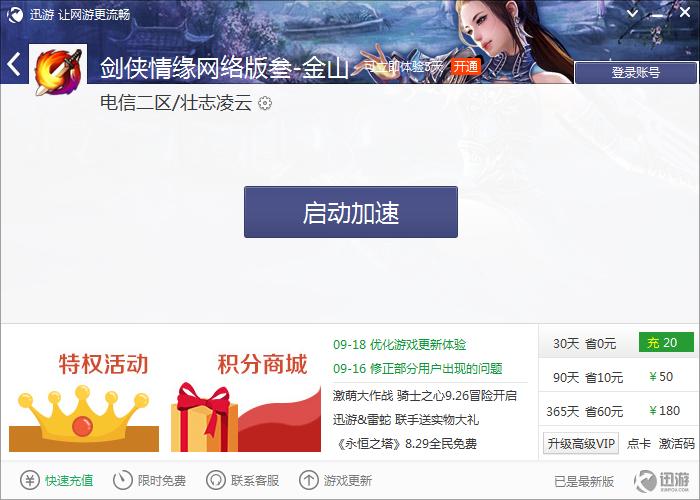 迅游剑网3专用版 V3.67.204 免费版