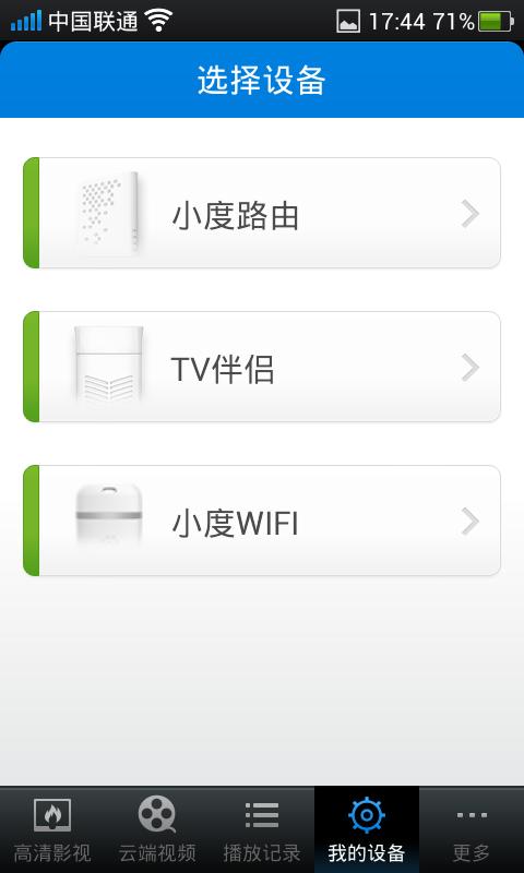 小度云播V1.2.2 安卓版