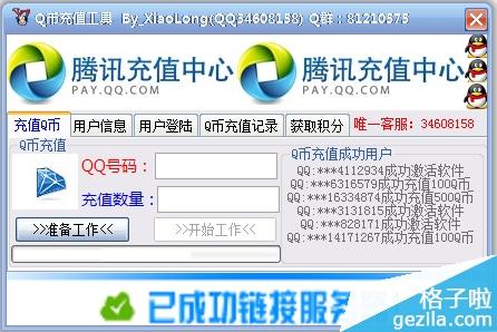 小龙Q币充值工具V3.6 绿色版
