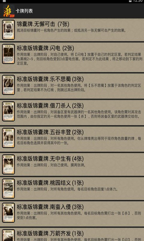 三国杀工具箱V1.14 安卓版