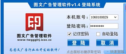 图文广告管理软件V1.4 官方版