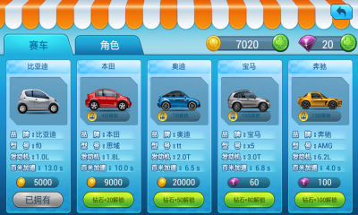 天天赛车V1.1.4 安卓版