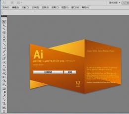 ai软件下载_AI免费精简中文版下载