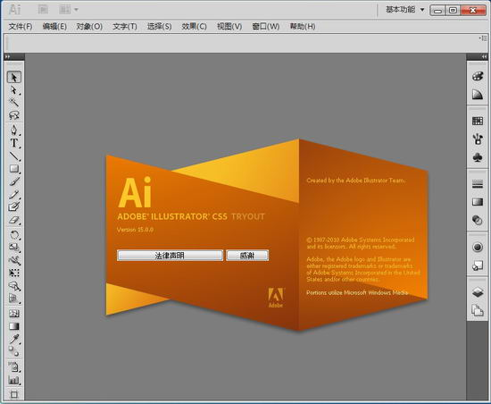 Adobe Illustrator CS5 (AI软件)免费精简中文版