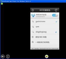 wifi万能钥匙电脑版 V2.8.1 破解版