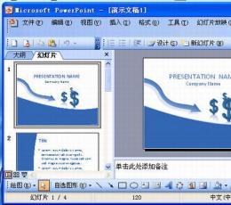 PPT2007(PowerPoint) 官方免费完整版
