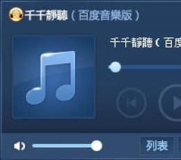 千千静听下载_千千静听官方V7.0.4繁体中文官方安装版下载