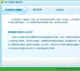 360搬家独立版 V1.1.0.1016 绿色版