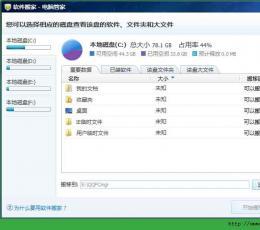 电脑管家软件搬家工具独立版 V10.2.15408.216 绿色版
