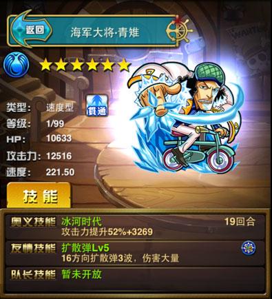 谁是海盗王V0.8.0 IOS越狱版截图3