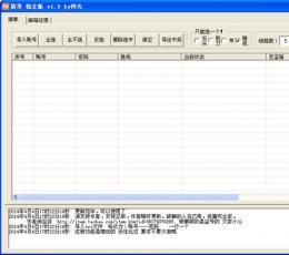 小米猜拳抽奖辅助软件 V1.5 稳定版