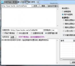 百度网盘分享营销器 V2.1.8 免费版