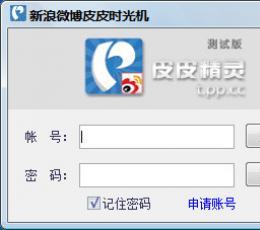 新浪微博定时发布系统 V1.0 免费版