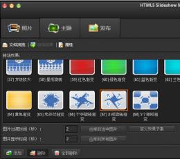 HTML5 Slideshow Maker(HTML5幻灯片制作软件) V1.9.4 中文版