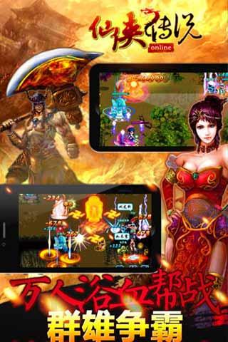 仙侠传说V2.0.1 安卓版