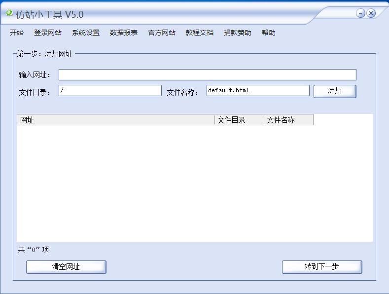 仿站小工具V5.0 绿色版