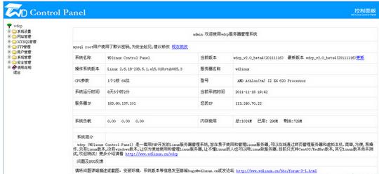 linux服务器管理系统(wdcp)