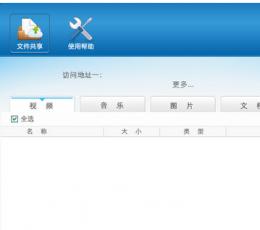 wifi网盘 V2013.11.22.001 官方版