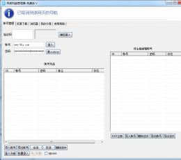 百度网盘管理器 V1.0 免费版