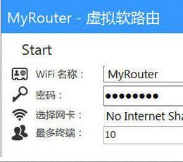 MyRouter(虚拟软路由) V2.0 免费版