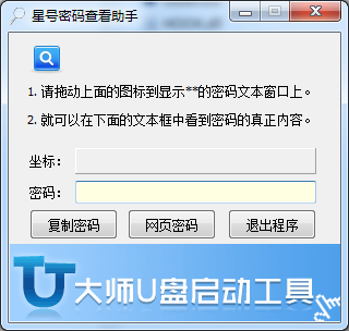 星号密码查看助手V4.0.8.3 绿色中文版