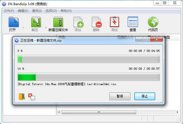 BandiZip(金花娱乐城网压缩解压软件)V6.0.6 中文版