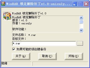 WinRAR解锁补丁