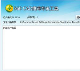 360cad病毒专杀工具 V2014.4.21 绿色版