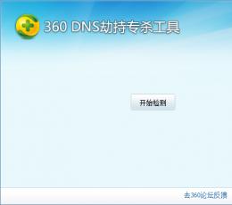 360dns劫持专杀工具 V1.0 绿色版