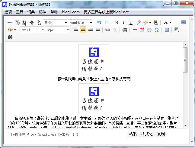 超级网络编辑器V2.3 简体中文绿色免费版