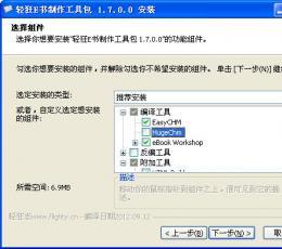 电子书制作工具合集 V1.7.0.0 绿色版
