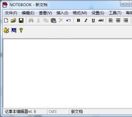 windows记事本 V2.1 增强版