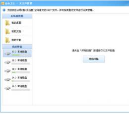 金山卫士大文件管理 V3.5.0.2063 独立版