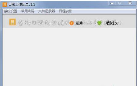 日常工作记录V1.1 免费版截图1