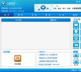 心意日程管理提醒软件 V2.0.1.0 官方版
