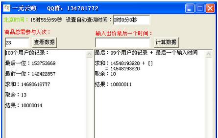 一元云购计算器V1.0 绿色版