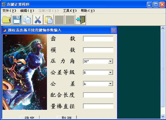 花键计算程序V1.0 绿色版截图1