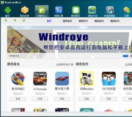 文卓爷安卓模拟器 V2.5.6 官方版