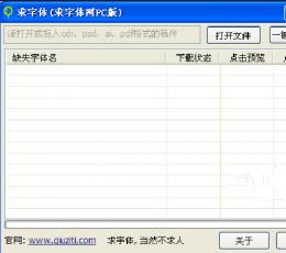 求字体 V1.2 免费版
