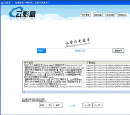云影盒种子搜索看片神器_云影盒V2.0官方版下载