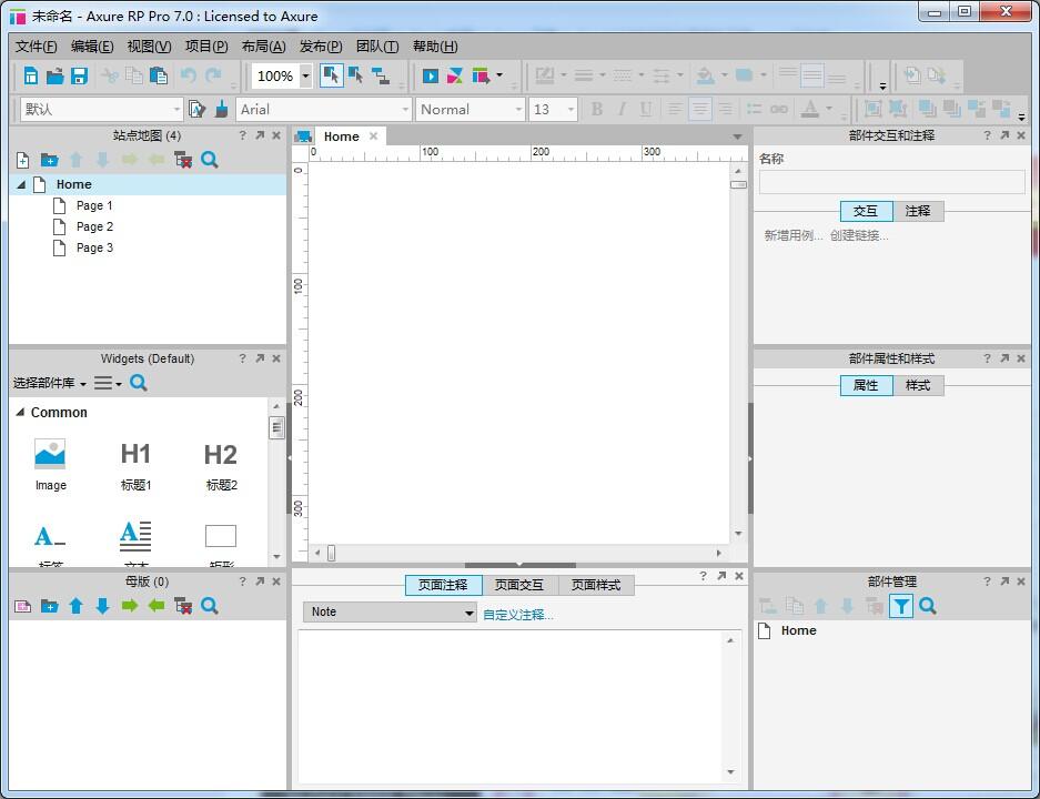 Axure7.0中文汉化语言包下载 axure汉化包